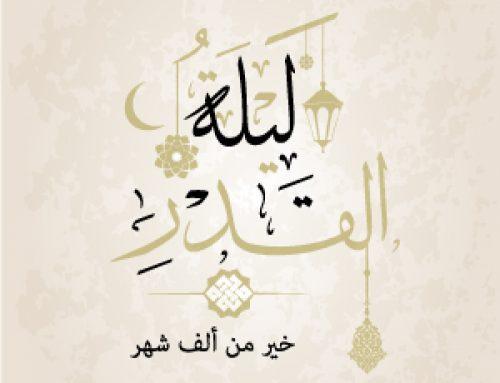 Parole de l'imam Šāfiʿī