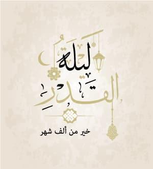 parole de l'imam chafi'i sur la nuit du destin - lailatou qadr par cheikh Mohamed Hendaz